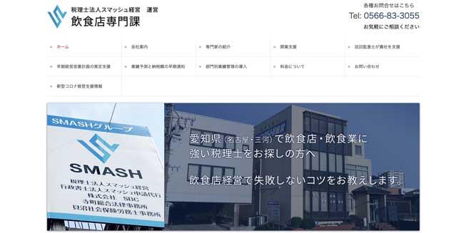 税理士法人スマッシュ経営/名古屋オフィス