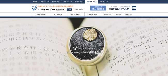 ベンチャーサポート税理士法人(名古屋)