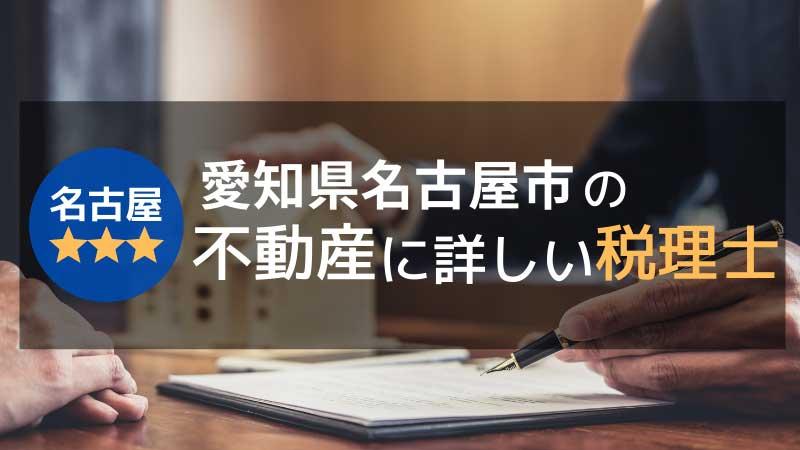 名古屋の不動産に詳しい税理士