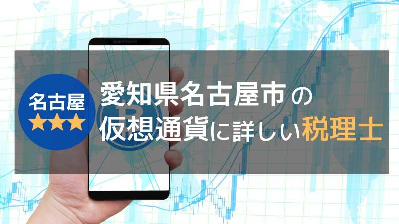 名古屋の仮想通貨に詳しい税理士