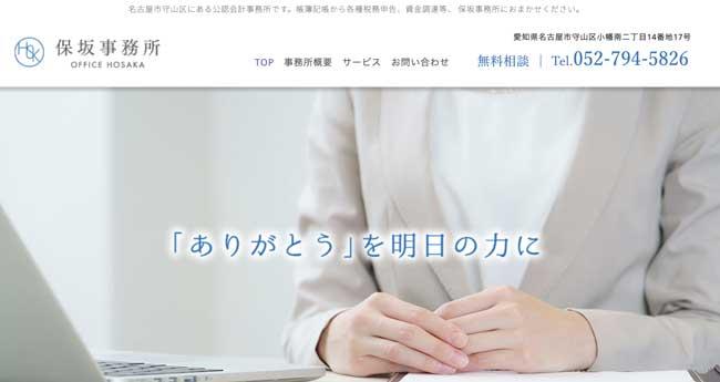 公認会計士/税理士事務所 :保坂事務所