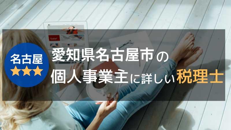 名古屋の個人事業主に詳しい税理士