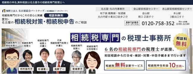 税理士法人名古屋総合パートナーズ