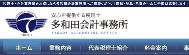 多和田会計事務所