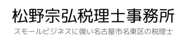 松野宗弘税理士事務所