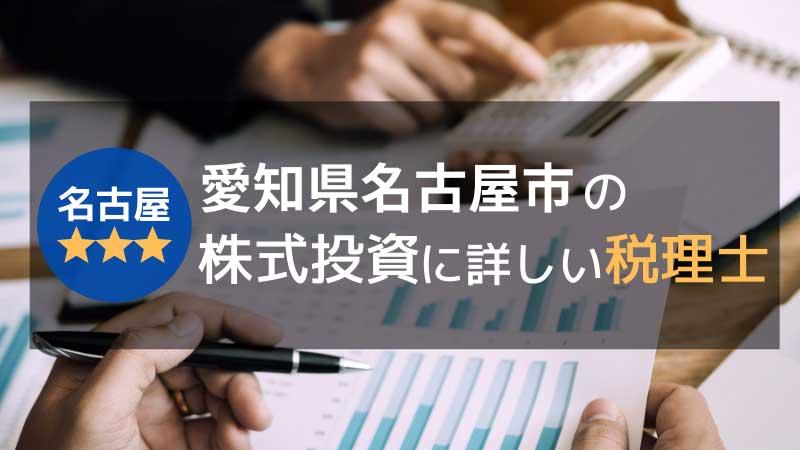 名古屋の株式投資に詳しい税理士