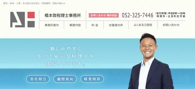 橋本敦税理士事務所