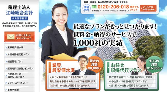 税理士法人 江崎総合会計名古屋事務所