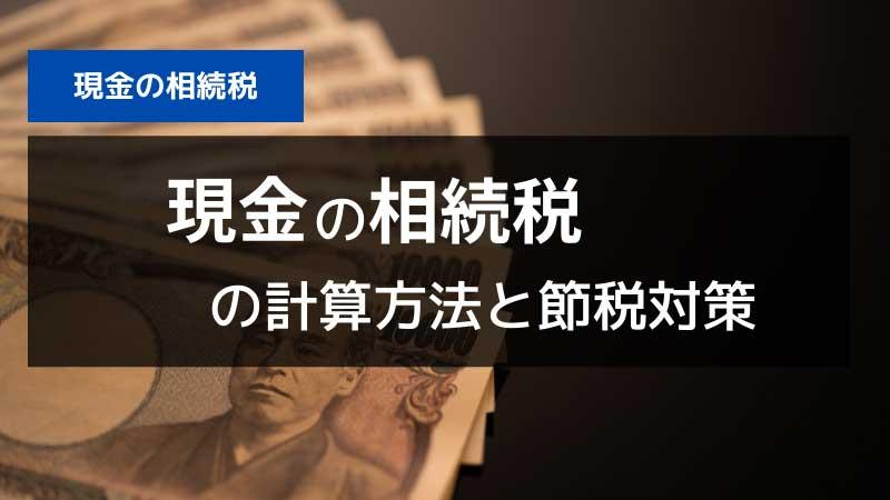 現金の相続税の計算方法と節税対策の説明画像