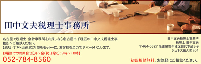 田中文夫税理士事務所