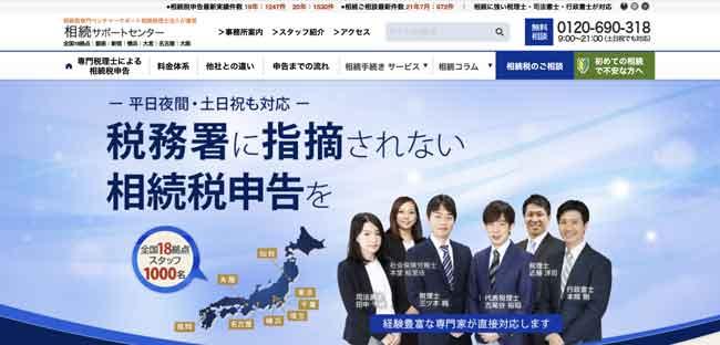 相続サポートセンター:名古屋オフィス
