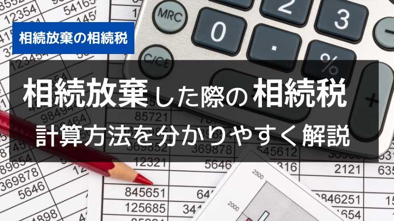 相続放棄した際の相続税:計算方法を分かりやすく解説の説明画像