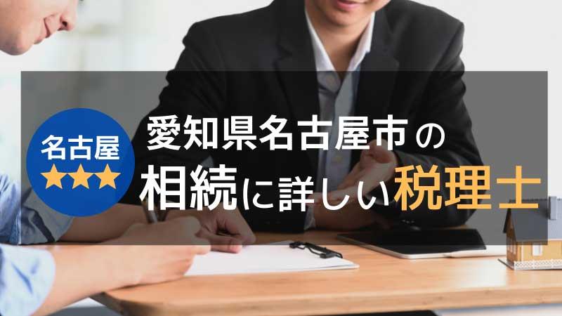 名古屋市の相続税に詳しい税理士