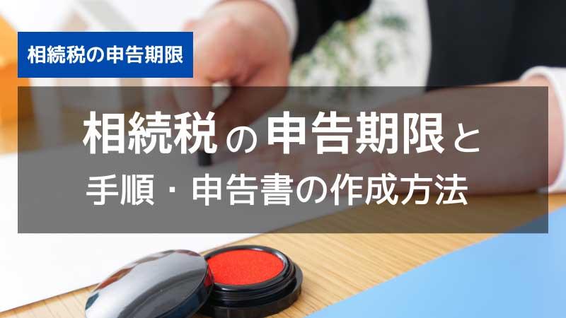 相続税の申告期限と手順・申告書の作成方法の説明画像