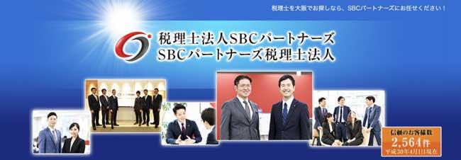 税理士法人SBCパートナーズ名古屋支店