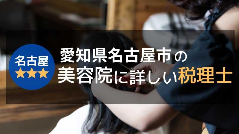 名古屋市の美容院に詳しい税理士