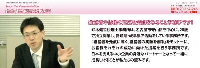 鈴木健哲税理士事務所