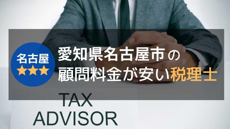 名古屋市の顧問料金が安い税理士