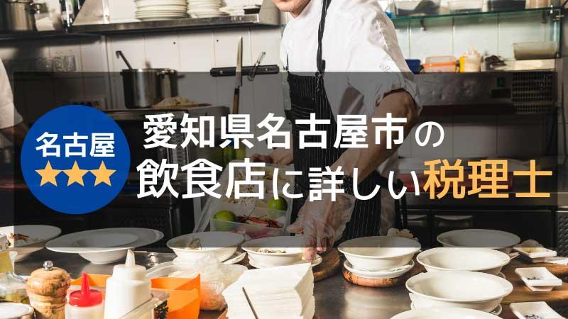名古屋市の飲食店に詳しい税理士