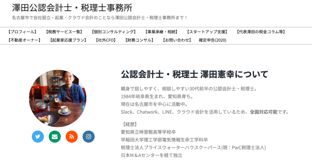 澤田公認会計士/税理士事務所