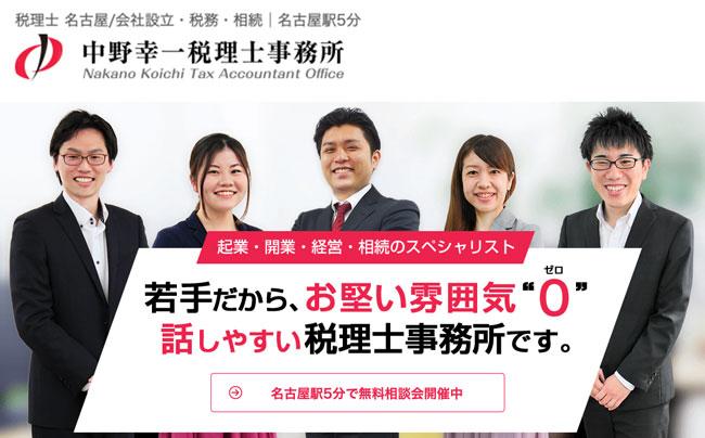名古屋の中野幸一税理士事務所