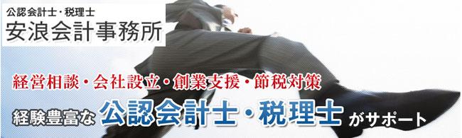 名古屋の安浪会計事務所
