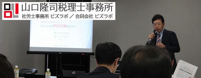 名古屋の山口隆司税理士事務所