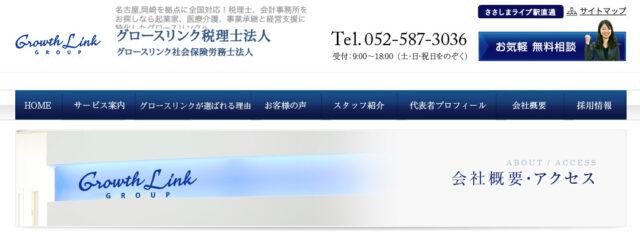 グロースリンク税理士法人(旧:鶴田会計事務所)
