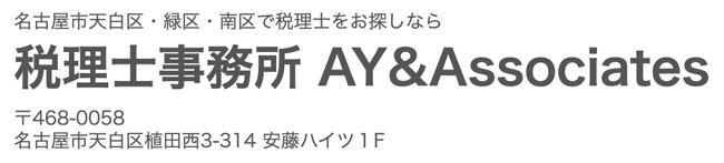 税理士事務所AY&Associates