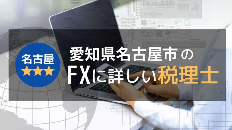 名古屋市のFXに詳しい税理士