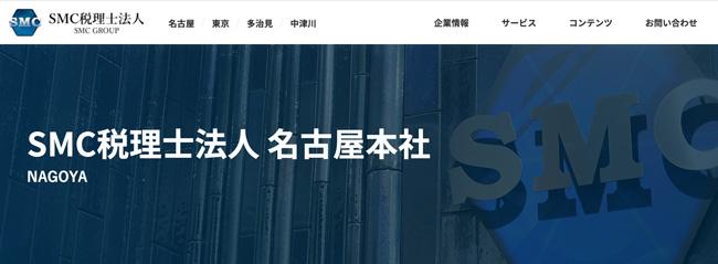 SMC税理士法人 名古屋本社